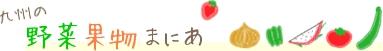 九州の野菜果物まにあ