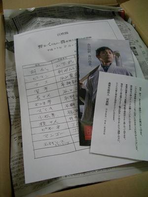 v110903-hyakushoSet01.JPG